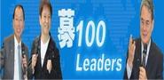 百位領導者募集特區