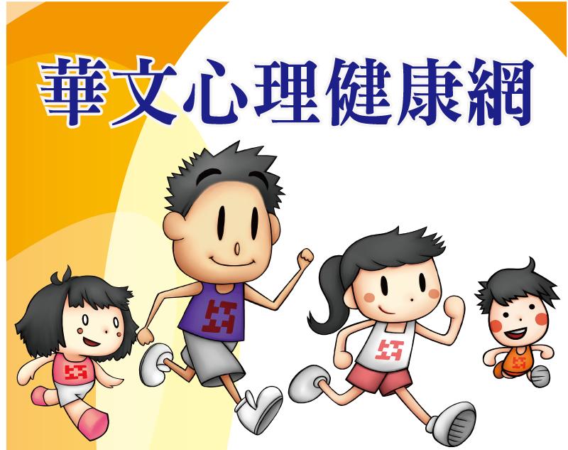 華文心理健康網